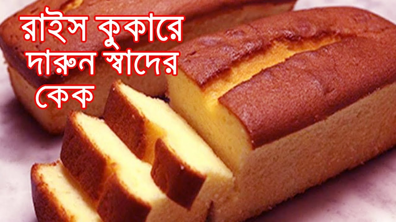 How To Make Cake In Rice Cooker In Bangla