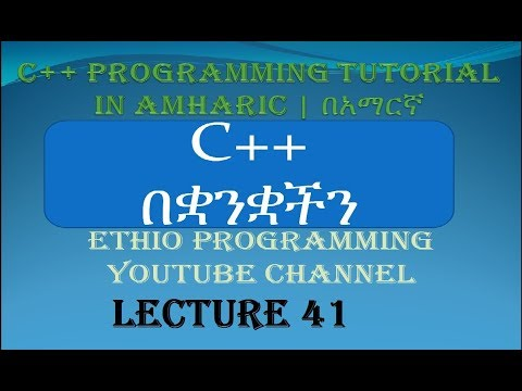 Lecture 41: C++ Programming Tutorial function predefined, built in, standard func in Amharic | በአማርኛ