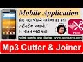 Mp3 cutter and joiner Mobile App | How to cut Mp3 song and join 2 Mp3 songGujaratiPuran gondaliya