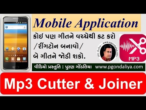 Mp3 cutter and joiner Mobile App | How to cut Mp3 song and join 2 Mp3 song(Gujarati)Puran gondaliya