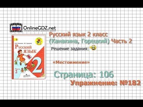 Страница 118 Упражнение 197 «Повторение» - Русский язык 2 класс (Канакина, Горецкий) Часть 2