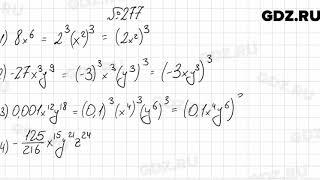 № 277 - Алгебра 7 класс Мерзляк