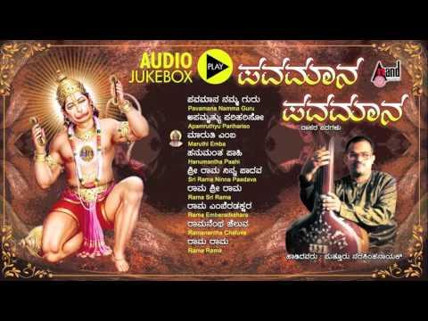 Pavamana Pavamana  Jukebox   Puttur Narashimha Nayak   Kannada Devotional Songs