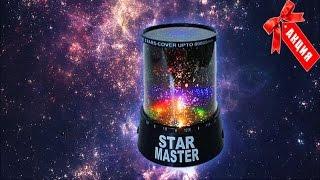 Звездное небо купить. Ночник проектор звездного неба(http://7786.ru/starmaster.html - Звездное небо купить. Ночник проектор звездного неба. http://vk.com/motivatsiyauspeha - Подпишись на..., 2015-07-02T08:21:42.000Z)