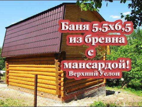 Баня из бревна 5.5 на 6.5 с мансардой / Проект бани с мансардой