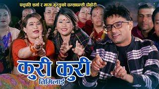 Pashupati Sharma New Nepali lok dohori song कुरी कुरी तिमीलाई   Maya Gurung
