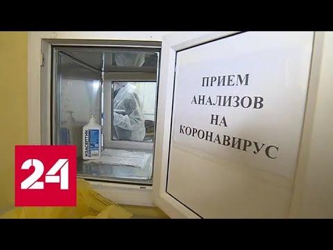 В столичной лаборатории Роспотребнадзора анализ биологических проб ведут круглосуточно - Россия 24