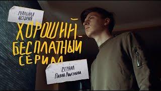 ХОРОШИЙ БЕСПЛАТНЫЙ СЕРИАЛ - Начало пути - 1 серия