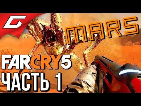 FAR CRY 5: Lost on Mars ➤ Прохождение #1 ➤ ПЛЕННИК МАРСА