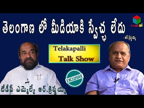 R Krishnaiah About Media Role In Telangana || BC Leader & MLA With Telakapalli Talkshow || S CUBE TV