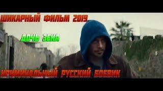 Шикарный фильм 2019 /// ДОЧЬ ЗЕКА /// КРИМИНАЛЬНЫЙ РУССКИЙ БОЕВИК 2019