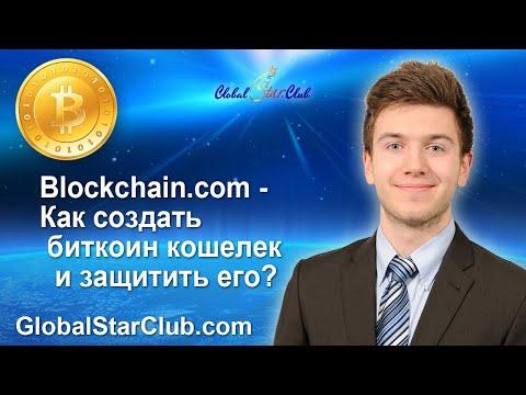 Blockchain.com - Как создать биткоин кошелек и защитить его?