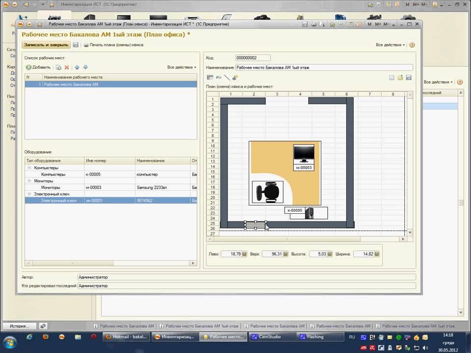 Artconfig инвентаризация скачать Torrent - фото 9