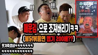 몰카) 불닭볶음면 맵기 x200배 매운김으로 조져버리기ㅋㅋㅋㅋㅋㅋ(feat. 응급실 직행 실화?ㄷㄷ)