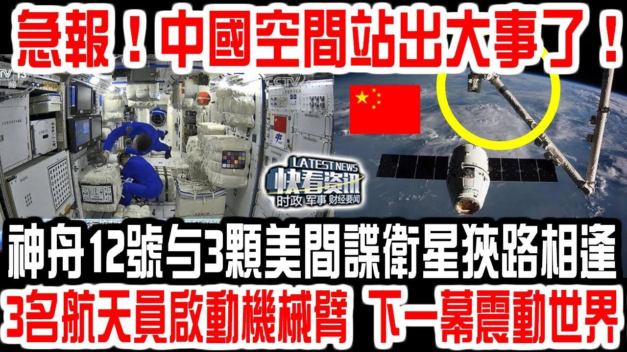 急報!中國空間站出大事了!神舟12號与3顆美間諜衛星狹路相逢!3名航天員啟動機械臂,下一幕震動世界!這回輪到美國抗議了!
