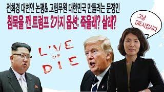 18년5월19일 죽을래?살래?트럼프의 2가지 옵션.전희경대변인논평