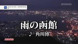 【雨の函館】角川博  カラオケ