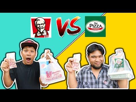 KFC VS Pizza งบ 100 บาท อันไหนจะคุ้มกว่ากัน !!!