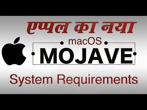 Apple New Mac OS MOJAVE | System Requirements | Part -01