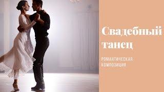 Свадебный танец 2018  Самый романтичный и красивый Birdy - Wings