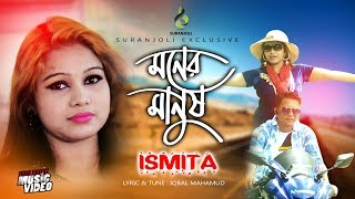 মনের মানুষ | Moner Manush | Barsha Ismita | Faisal | Bangla New Song 2018