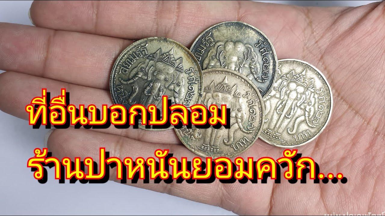 เหรียญช้าง3เศียร รศ.127...บล๊อคหายยาก