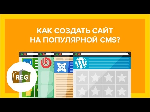 How to create a website on a popular CMS?
