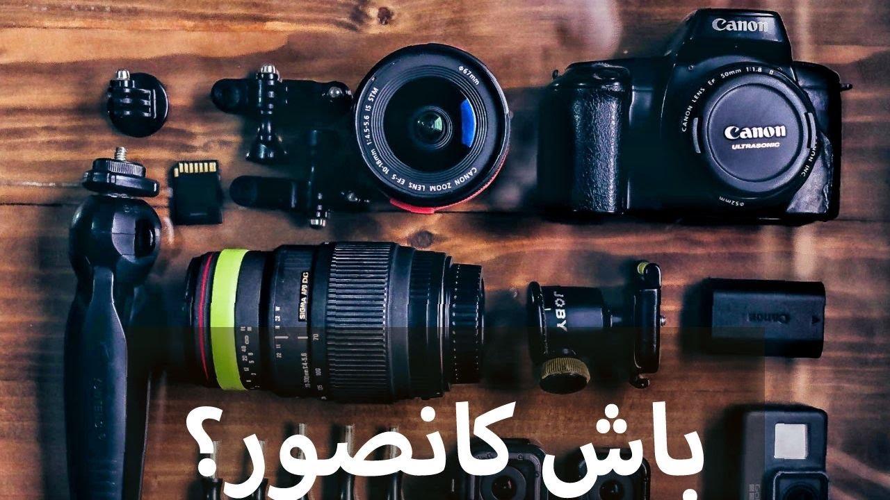 أدوات التصوير باش كانخدم يومياً