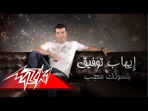 Be Aswetak Moagab - Ehab Tawfik بقسوتك معجب - إيهاب توفيق