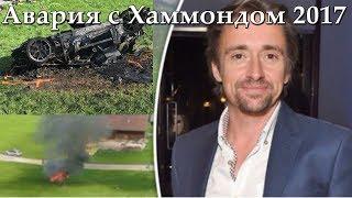Подробности аварии с Ричардом Хаммондом + видео аварии 2017