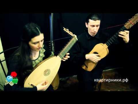 Ансамбль старинной музыки «Canto Vivo»: квартирник
