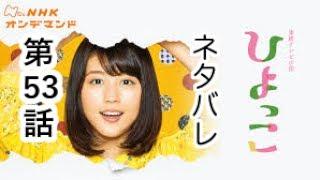 ひよっこのネタバレあらすじ 53話 6/2放送 NHK朝ドラ「ひよっこ」5...