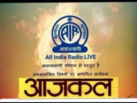 AIR NEWS BHOPAL- Aajkal 21st October