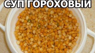 Как приготовить гороховый суп. Простой рецепт от Ивана!