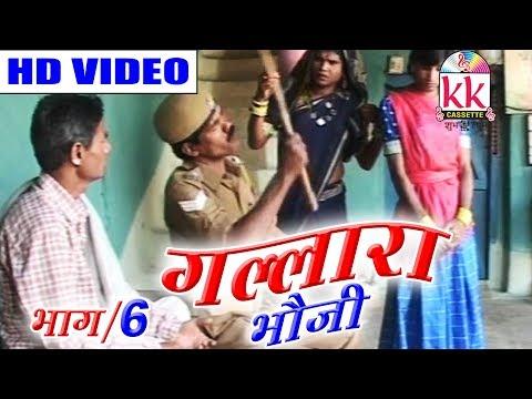 Deewana Patel   CG COMEDY   Scene 6   Gallara Bhauji    Chhattisgarhi Comedy    Hd Video 2019