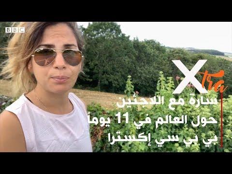 سارة مع اللاجئين حول العالم في 11 يوماً - الجزء العاشر | بي بي سي إكسترا  - 21:53-2019 / 8 / 20