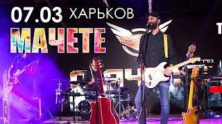 анонс: группа МАЧЕТЕ (ТОКИО), 07.03.2018, Харьков