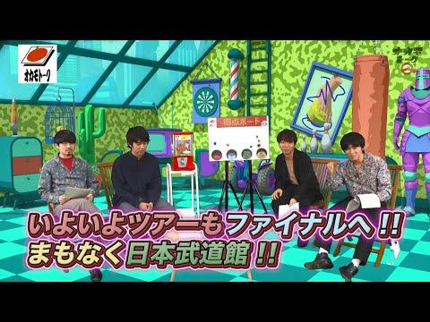 OKAMOTO'S アプリ版「オカモトーク!#4」(公式アプリ「オカモトークQ」にて2019年6月24日配信)