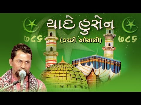 Yaade Husain Devotional songs / Kutchi Osani by Ramju Changal