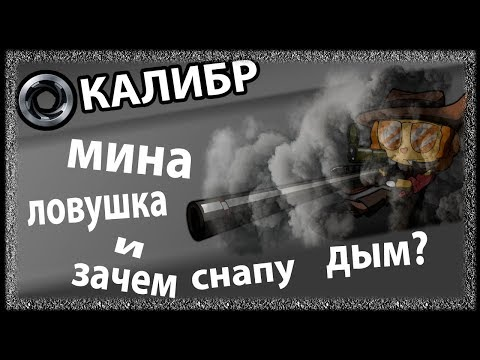 КАЛИБР-Мина ловушка и зачем снайперу дым?