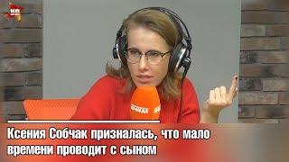 Ксения Собчак призналась, что мало времени проводит с сыном