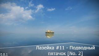 Лазейка 11   Подводный пятачок No. 2
