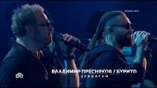 видео: Владимир Пресняков и Burito - Зурбаган 2.0 (Концерт в честь 50-летия Владимира Преснякова)