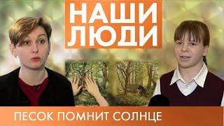 Ирина Гавриленко | Песок помнит солнце | Наши люди #3 (2019)