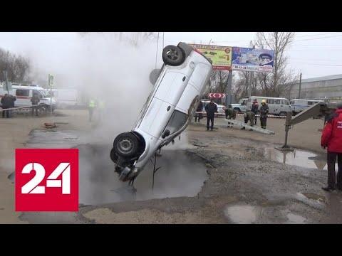 В Пензе двое человек в машине провалились в яму с кипятком и сварились заживо - Россия 24