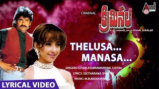 Criminal | Thelusa Manasa | Lyrical Video Song 2018 | Nagarjuna | Manisha Koirala | M.M.Keeravani