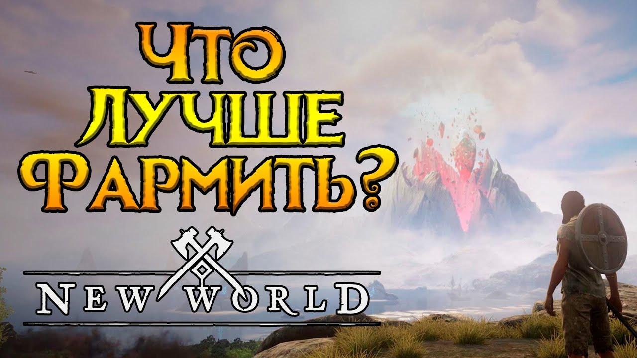 Что фармить на старте New World MMORPG