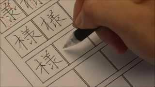 【ペン字】「様」の書き方(楷書&行書) How to write Sama with Regular Script & Semi-cursive Script thumbnail