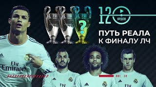 путь Реал Мадрида к финалу Лиги Чемпионов 2017-18. Футбольный обзор. @120 Ярдов
