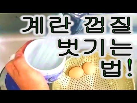 (약간) 마술처럼 계란 껍질 쉽게 벗기는 법 (�